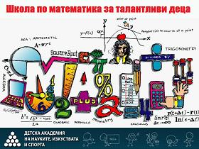 школа по математика