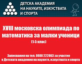 XVIII московска олимпиада по математика за малки ученици