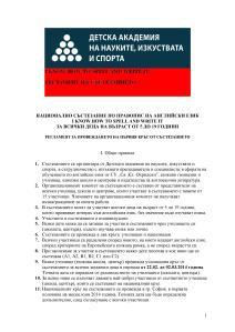 REGLAMENT 22.02-02.03.pdf-page-001