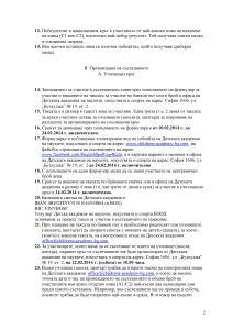REGLAMENT 22.02-02.03.pdf-page-002