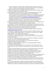 REGLAMENT 22.02-02.03.pdf-page-003