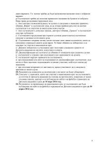 REGLAMENT 22.02-02.03.pdf-page-004