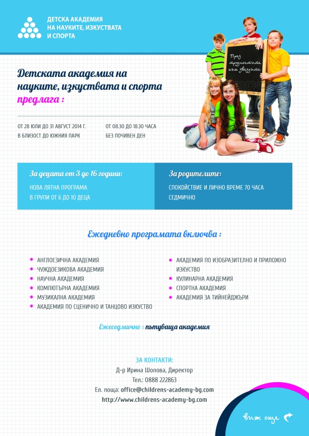 DetskaGradinaFlaer-22.07.2014-A4