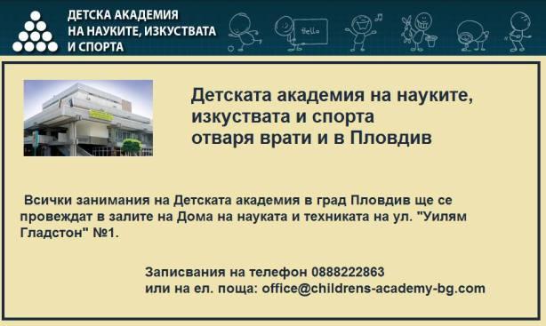Пловдив адрес
