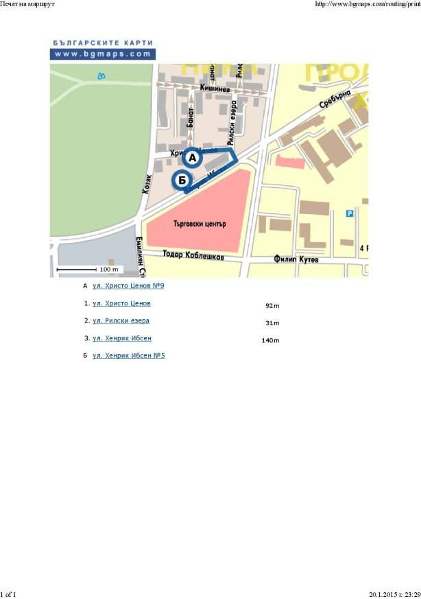 Нов адрес-маршрут