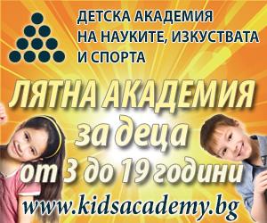 wwwkidsacademybg